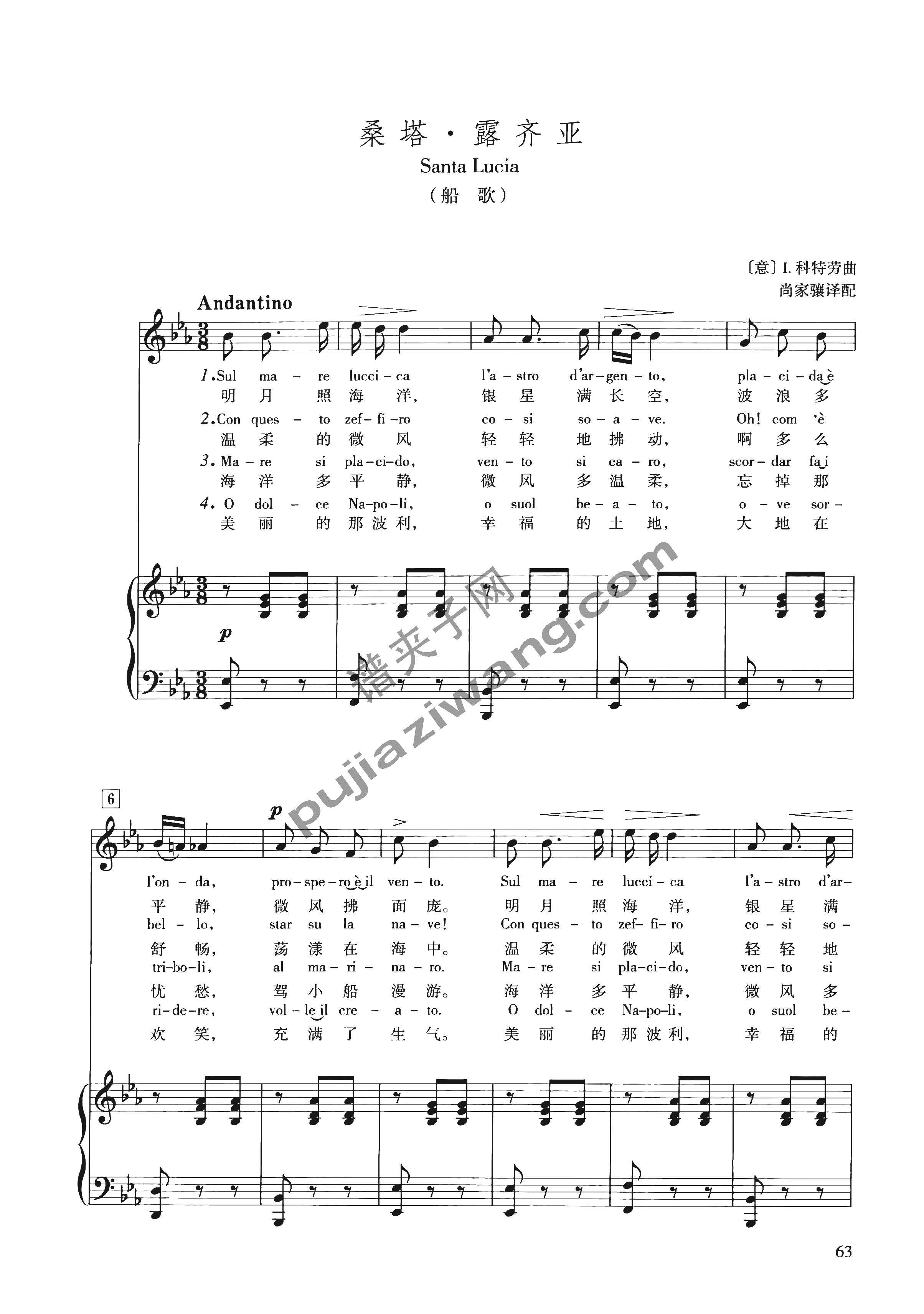 Pages from 116.桑塔·露齐亚&〔意〕I.科特劳曲.jpg