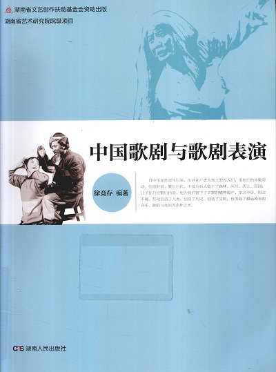 Pages from 《中国歌剧与歌剧表演》_13799627.jpg