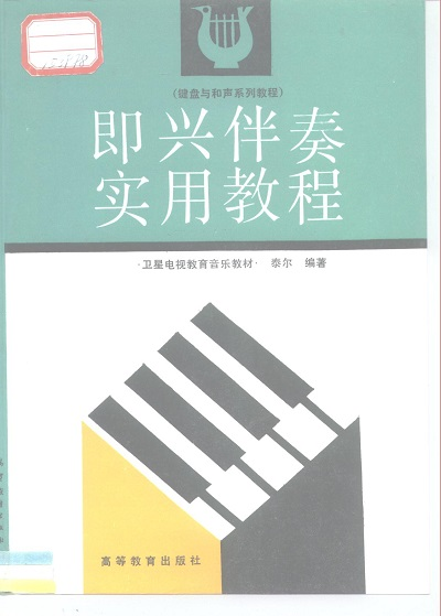 Pages from 《即兴伴奏实用教程》_10196128.jpg