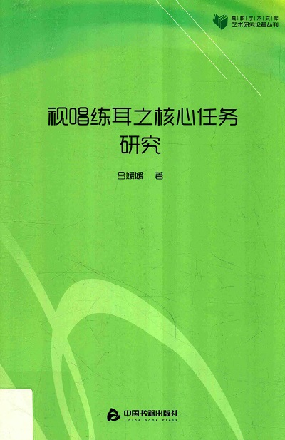 Pages from 视唱练耳之核心任务研究_14627806.jpg